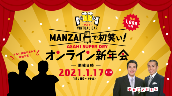 「ASAHI SUPER DRY VIRTUAL BAR」第7弾!「THE MANZAI」出演芸人が参加!「MANZAIで初笑い!ASAHI SUPER DRYオンライン新年会」1月17日(日)開催! (1)