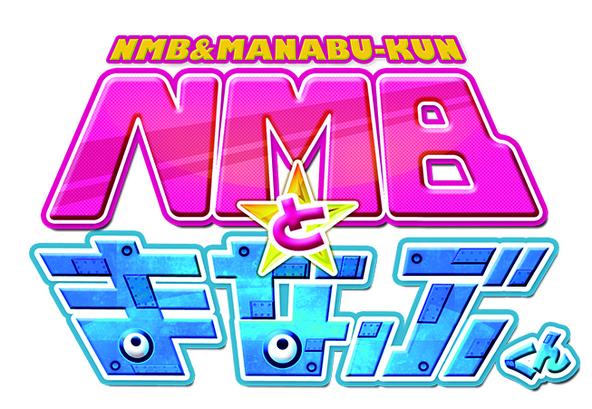 NMBとまなぶくん presents NMB48の何やらしてくれとんねん!vol.7&8 2021年1月29日(金)DVD発売決定! (1)