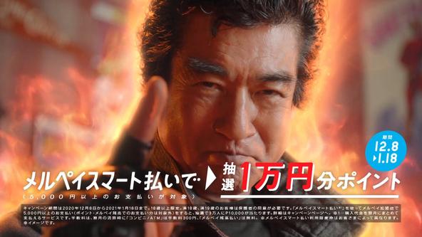 テレビCM「メゾンメルカリ」シリーズに、「メルペイスマート払い(心の中の男/メルカリ)」篇など新CM2篇が登場~新キャラクターとして藤岡弘、さん登場~ (1)