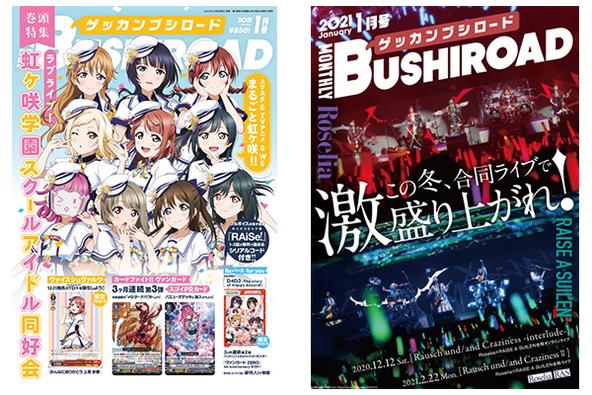 月刊ブシロード2021年1月号が12月8日(火)に発売!!今月は『ラブライブ!虹ヶ咲学園スクールアイドル同好会』が表紙&巻頭特集♪  (1)  (C)2020 プロジェクトラブライブ!虹ヶ咲学園スクールアイドル同好会 (C)KLabGames (C)SUNRISE (C)bushiroad