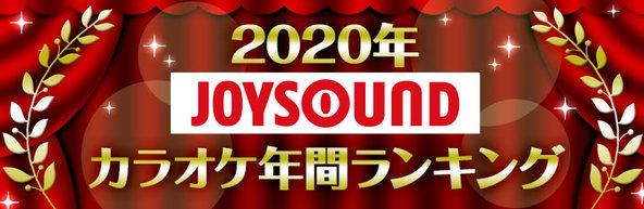 業界最多の曲数を誇るJOYSOUNDが、2020年カラオケ年間ランキングを発表!『鬼滅の刃』主題歌 LiSA「紅蓮華」が、怒涛の追い上げで「Pretender」をおさえ首位に!