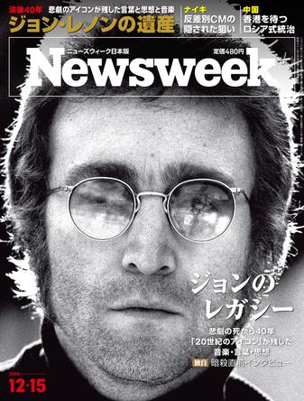 全世界が衝撃を受けた悲劇の死から40年──「20世紀のアイコン」が現代に残した音楽・言葉・思想。ジョン・レノン特集ニューズウィーク日本版12/15号『ジョンのレガシー』は12/8(火)発売です。 (1)
