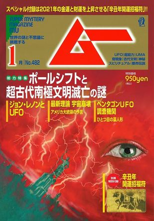 別冊スペシャル付録は、2021年の金運と財運を上昇させる「辛丑年開運招福符」 月刊「ムー」2021年1月号発売!! (1)