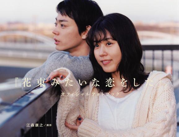 映画『花束みたいな恋をした』オフィシャルフォトブック 書影