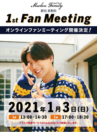 新田真剣佑『Macken Family 1st Fan Meeting』