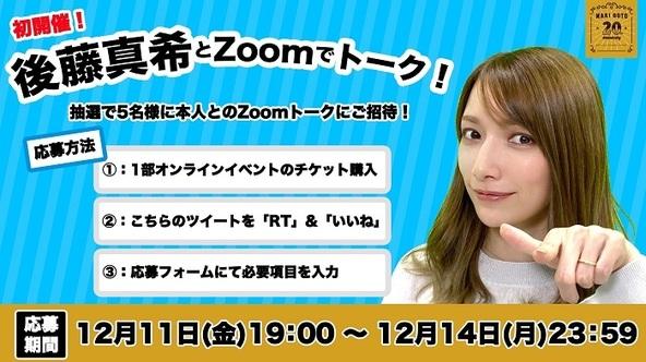 後藤真希、オンラインライブ前日に自身初となるファンとのZoomトークイベントを開催