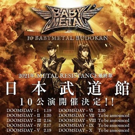 BABYMETAL、2021年日本武道館ワンマンライブ10公演 詳細発表&先行受付開始