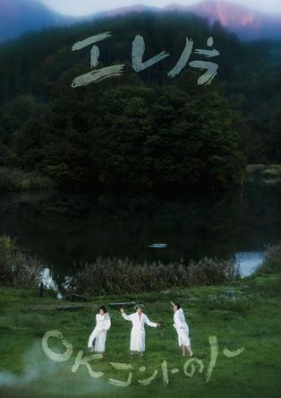 エレ片、最新コント公演「エレ片 OKコントの人」東京公演  開催!テーマソングは、中村一義が担当 (1)