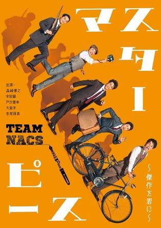 TEAM NACS第17回公演『マスターピース〜傑作を君に〜』