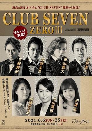 『CLUB SEVEN ZEROIII』