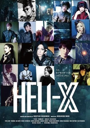 舞台『HELI-X』のキャストによるトークイベント『HELI-X Talk Meeting 2021』の開催が決定