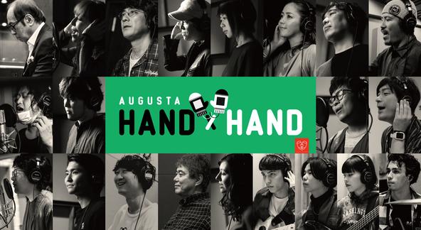 『Augusta HAND × HAND Online』