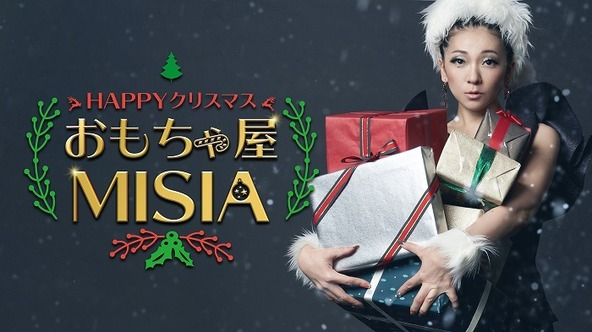 『HAPPYクリスマスおもちゃ屋MISIA』