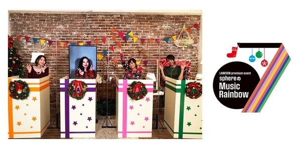 年末恒例のファンイベントMusic Rainbowが初のオンライン開催!12月18日(金)21時からはスフィアが配信! (1)