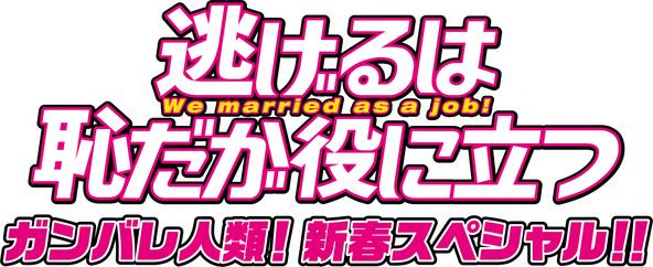 「逃げるは恥だが役に立つ ガンバレ人類!新春スペシャル!!」と横浜市がタイアップ!  (1)