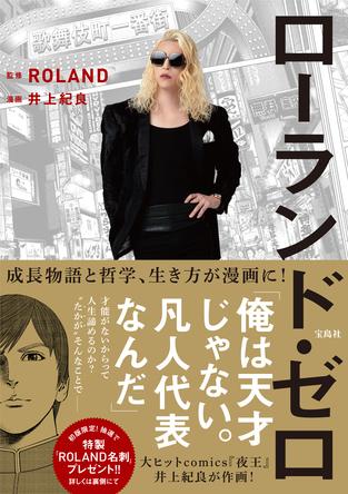 伝説のホスト漫画『夜王』井上紀良氏が作画!ローランドの漫画が誕生『ローランド・ゼロ』12/18発売 (1)