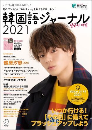 JO1鶴房汐恩さんインタビュー8ページ掲載!旬のことばとカルチャーをおうちで楽しむ『韓国語ジャーナル2021』、12月16日発売 (1)