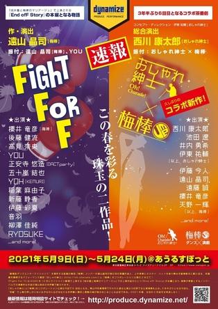 dynamizeプロデュース『Fight For F』/『おしゃれ紳士×梅棒』