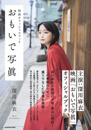 深川麻衣主演映画『おもいで写眞』オフィシャルブック発売。映画ロケ地・富山に再訪して撮り下ろした写真を掲載! (1)  (C)KADOKAWA  (C)テンカラット PHOTO/MAKINO SHOTA