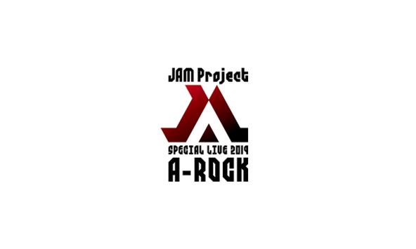 「JAM Project SPECIAL LIVE 2019 A-ROCK」2019年、結成20周年を目前に控えていた彼らの、熱狂必死の公演をWOWOWで2021年1月7日(木)放送決定! (1)