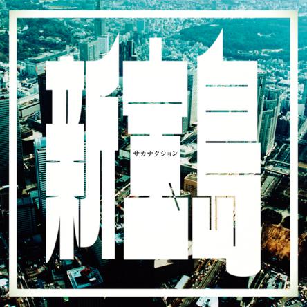 11月度DL認定~サカナクション「新宝島」がダブル・プラチナ認定 (1)