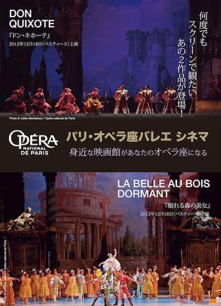「パリ・オペラ座バレエ シネマ」