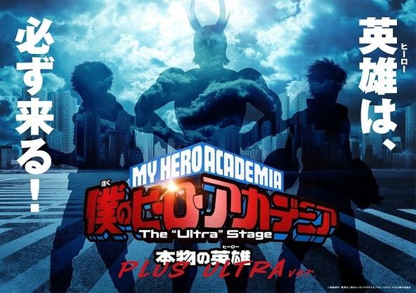 """「僕のヒーローアカデミア」The""""Ultra""""Stage 本物の英雄PLUS ULTRAヴァージョン、2021年に上演が決定 (C)堀越耕平/集英社・「僕のヒーローアカデミア」The """"Ultra"""" Stage製作委員会"""