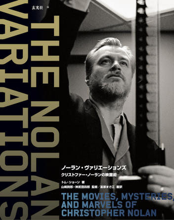『フォロウィング』から『TENET テネット』まで、クリストファー・ノーランの映画術を紐解く決定版。 (1)