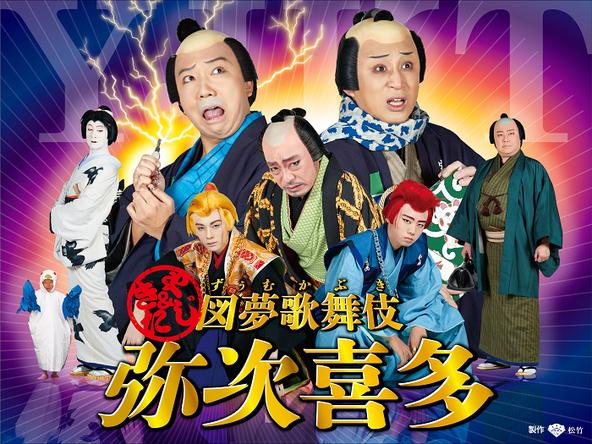 『図夢歌舞伎「弥次喜多」』 Amazon Prime Video 12月26日より独占レンタル配信開始 (c)/(C)松竹