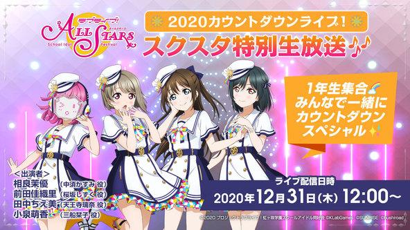 『ラブライブ!スクールアイドルフェスティバル ALL STARS』2020カウントダウンライブ (C)2013 プロジェクトラブライブ! (C)2017 プロジェクトラブライブ!サンシャイン!! (C)2020 プロジェクトラブライブ!虹ヶ咲学園スクールアイドル同好会 (C)KLabGames (C)SUNRISE (C)bushiroad