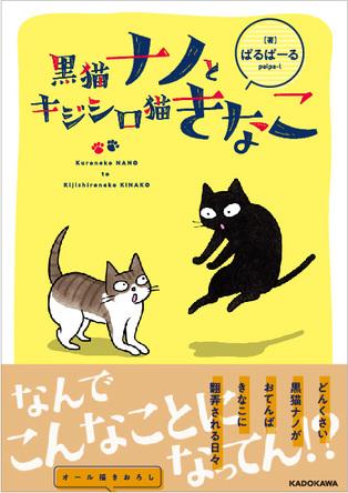 猫好きにはたまらない! ちょっとどんくさいナノと、おてんばきなこの日常にほっこりするコミックエッセイ『黒猫ナノとキジシロ猫きなこ』が12月10日発売! (1)