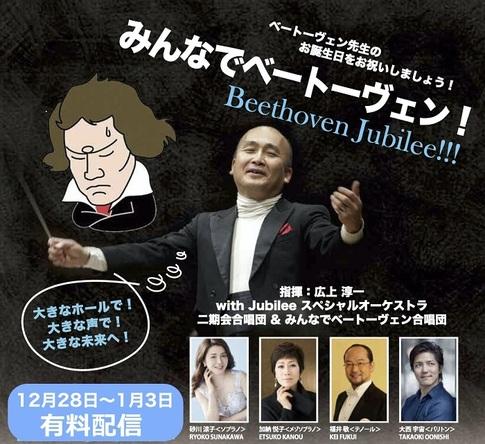 『みんなでベートーヴェン !Beethoven Jubilee!! 』