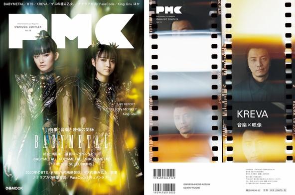 ミュージックビデオ、ライブ映像、動画配信……「音楽と映像の関係」を特集『ぴあMUSIC COMPLEX(PMC) Vol.18』本日発売&中面一部解禁! (1)