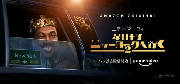 エディ・マーフィ主演、全世界大ヒットコメディ映画待望の続編 2021年3月5日(金)からの世界配信に向けてついに邦題が決定!『星の王子ニューヨークへ行く 2』 (1)