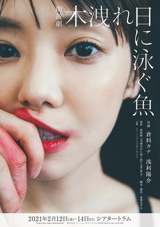 倉科カナ、浅利陽介出演 恩田陸『木洩れ日に泳ぐ魚』が朗読劇として上演決定 コメントが到着