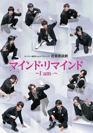 『マインド・リマインド〜I am…〜』