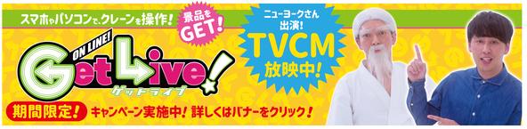 クレーンゲーム GetLive! (ゲットライブ)M-1 ファイナリスト『ニューヨーク』さん出演のテレビCMを12/24(木)から放映! (1)