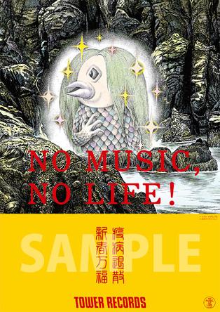 2020年最後は、水木しげるが描いた「アマビエ」がタワーレコード「NO MUSIC, NO LIFE.」ポスター意見広告シリーズに。 (1)