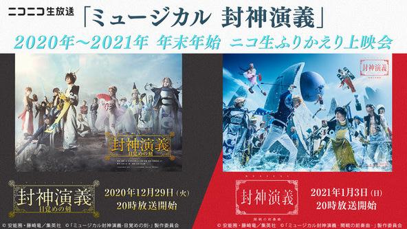 ミュージカル『封神演義』2020年~2021年 年末年始 ニコ生ふりかえり上映会
