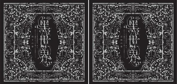 Shared TRUMPシリーズ 音楽朗読劇『黑世界 〜リリーの永遠記憶探訪記、或いは、終わりなき繭期にまつわる寥々たる考察について〜』<雨下の章><日和の章>