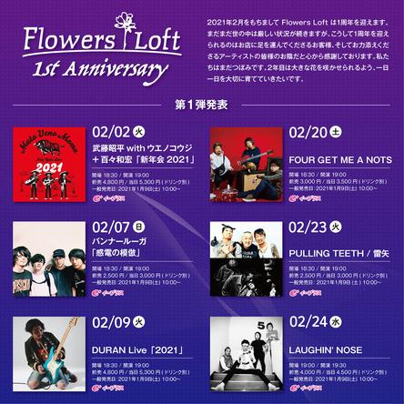 Flowers Loft 記念イベント