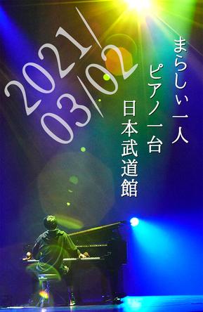 まらしぃ、日本武道館公演決定 (1)