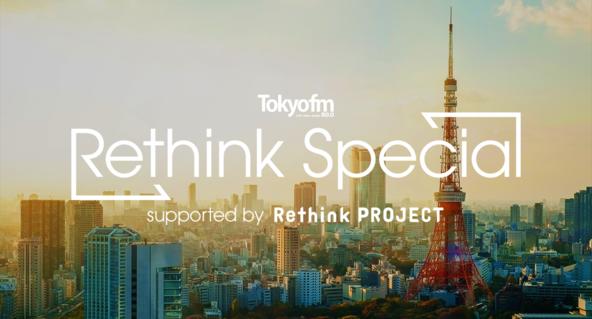 大晦日のTOKYO FMは、2020年を見つめなおす1日!『TOKYO FM Rethink Special supported by Rethink PROJECT』 (1)