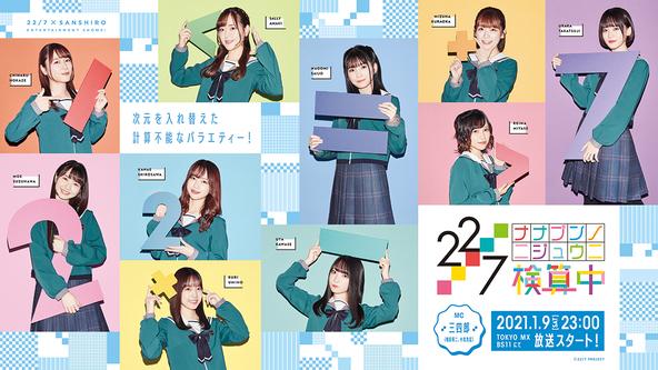 22/7の新番組「22/7 検算中」放送決定!2021年1月9日(土)23:00~放送開始! (1)  (C)22/7 PROJECT