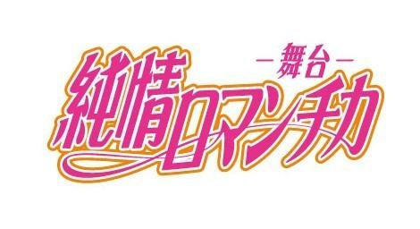 舞台『純情ロマンチカ』待望の公演日程が決定 舞台公式HP&Twitterがオープン (C)中村春菊/KADOKAWA/エイベックス・ピクチャーズ