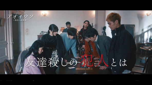 日本初のマーダーミステリードラマ「アオイウソ~告白の放課後~」がTOKYO MXで2021年1月5日から放送開始! (1)