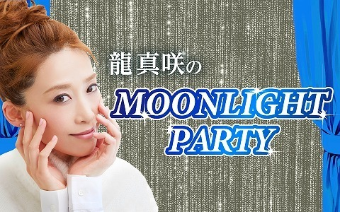 『龍真咲のMOONLIGHT PARTY』
