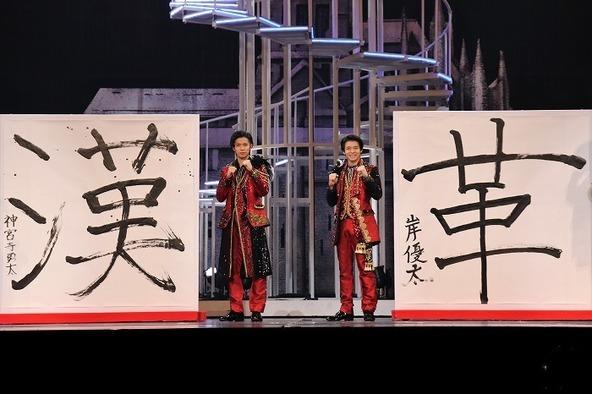 (左から)神宮寺勇太、岸優太