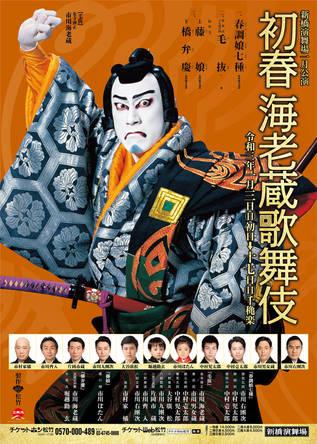 『初春海老蔵歌舞伎』チラシビジュアル