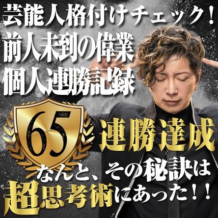 「芸能人格付けチェック!2021お正月スペシャル」にて、GACKTが前人未到の個人連勝記録、65連勝を達成!!その秘訣はGACKTの【超思考術】にあった。 (1)